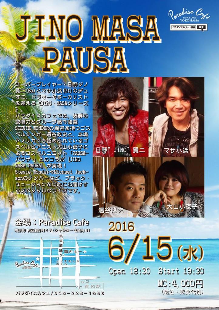 【終了】[2016.6.15 WED] JINO MASA PAUSA@横浜パラダイスカフェ