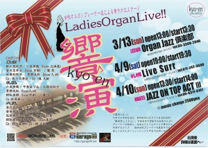 【終了】[2016.4.9 SAT] 響演 Ladies Organ Live
