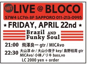 【終了】[2016.4.22 FRI] LIVE@BLOCO Brazil & Funky Soul