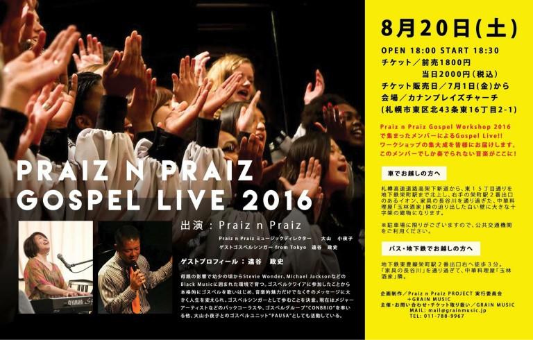 [2016.8.20 SAT] Praiz n Praiz Gospel LIVE 詳細