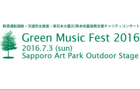 [2016.7.3 SUN] 《情報追加》Green Music Fest 2016 in 札幌芸術の森