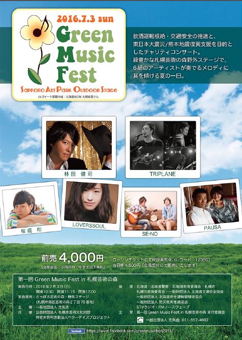 【終了】[2016.7.3 SUN] Green Music Fest 2016 in 札幌芸術の森