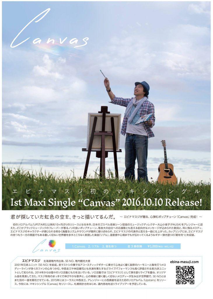 ♪エビナマスジ 1stマキシシングル「Canvas」リリース