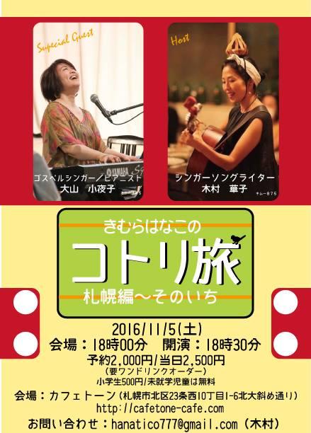 【終了】[2016.11.5 SAT]木村華子のコトリ旅 札幌編〜その1