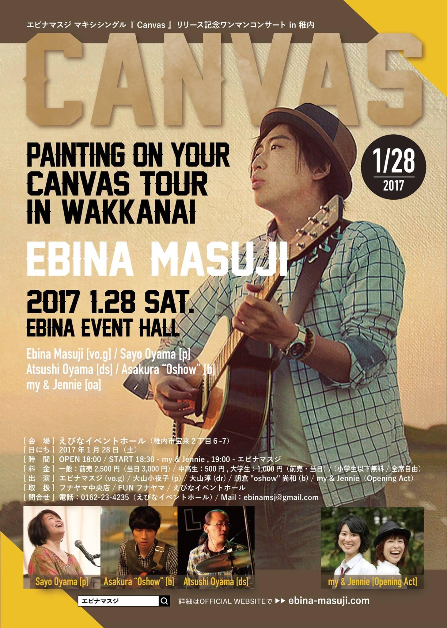 【終了】[2017.1.28 SAT] CANVAS TOUR in 稚内エビナイベントホール