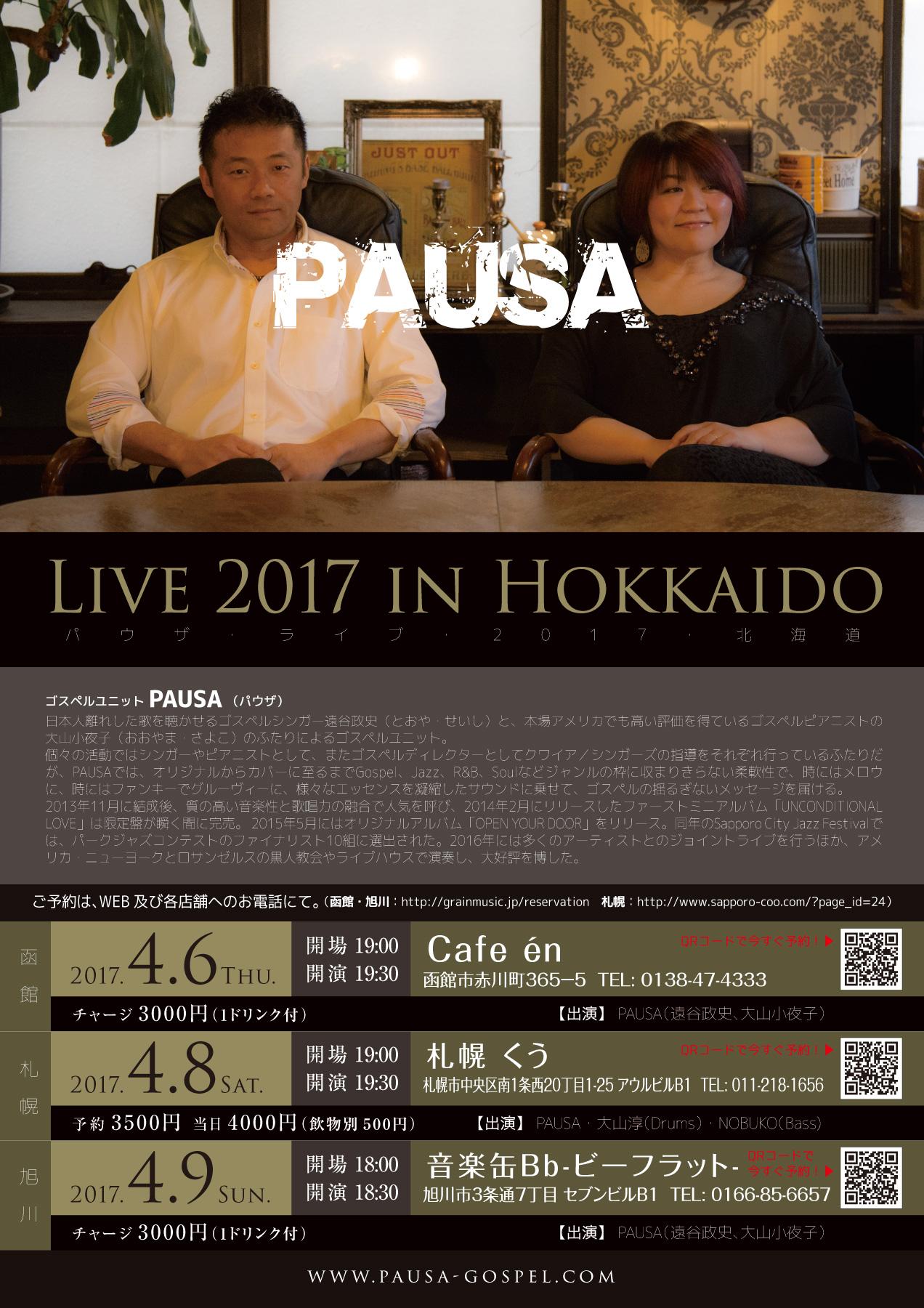 【終了】[2017.4.6 THU] PAUSA LIVE in 函館・Cafe en