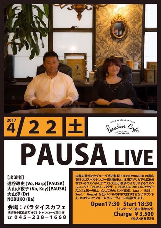 【終了】[2017.4.22 SAT] PAUSA LIVE in 横浜パラダイスカフェ