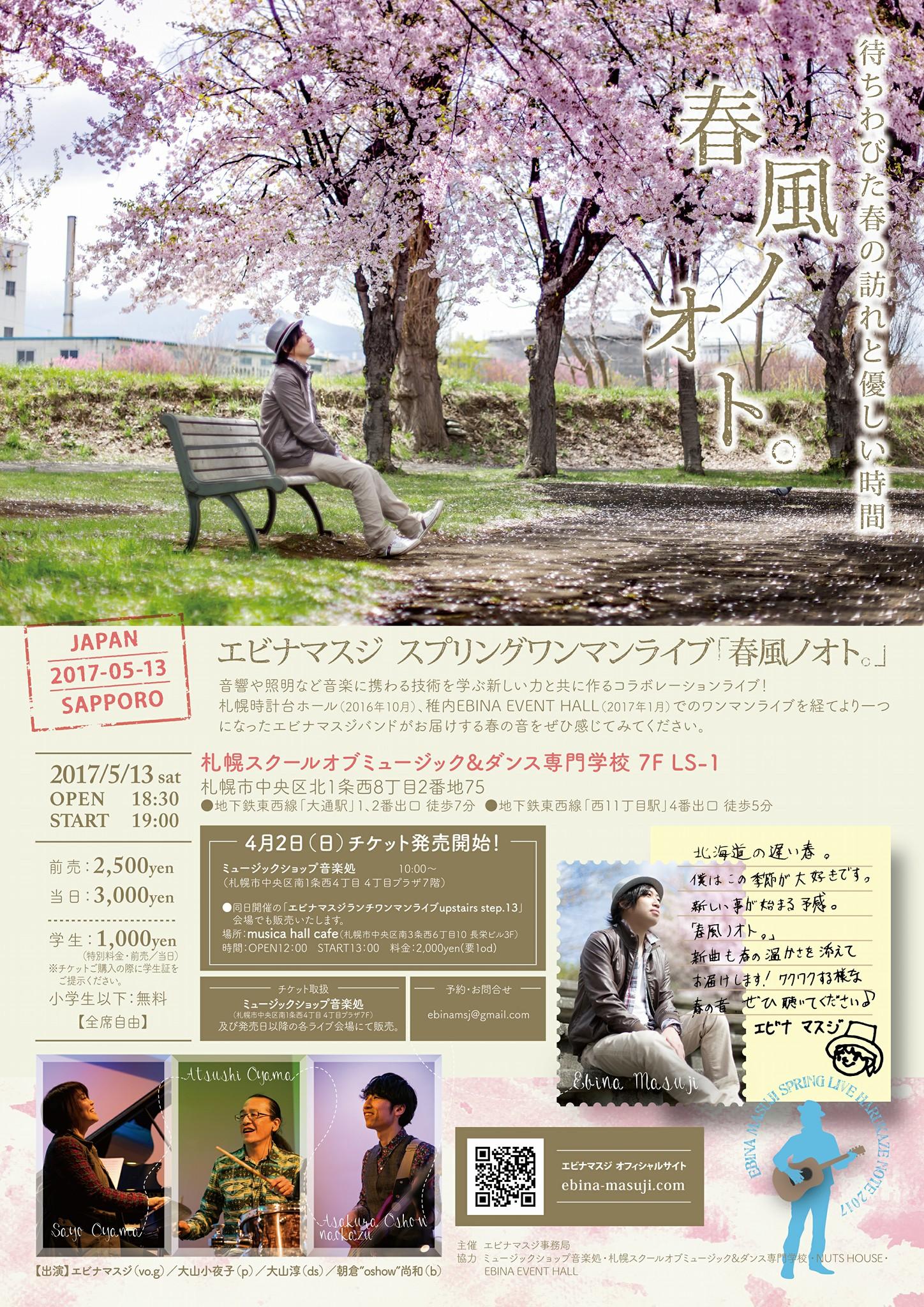 【終了】[2017.5.13 SAT] エビナマスジ スプリングワンマンライブ「春風ノオト。」