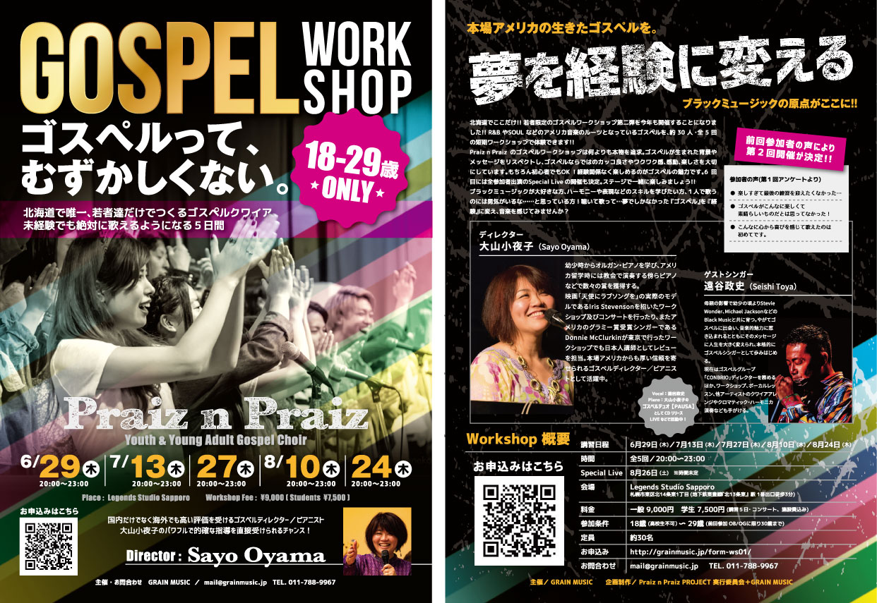Praiz n Praiz GOSPEL WORKSHOP開催!