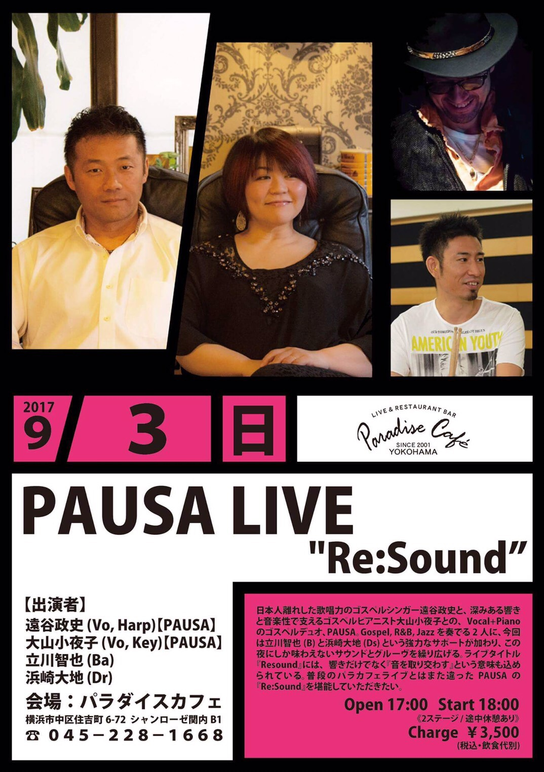 "[2017.9.3. SUN] PAUSA LIVE ""Re:Sound"" in 横浜パラダイスカフェ"