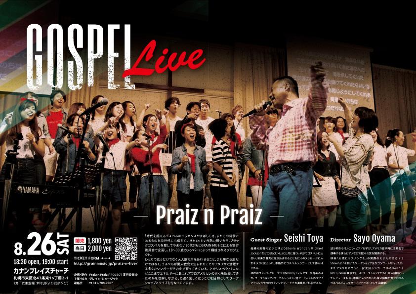 【終了】[2017.8.26 SAT] Praiz n Praiz Gospel LIVE 詳細