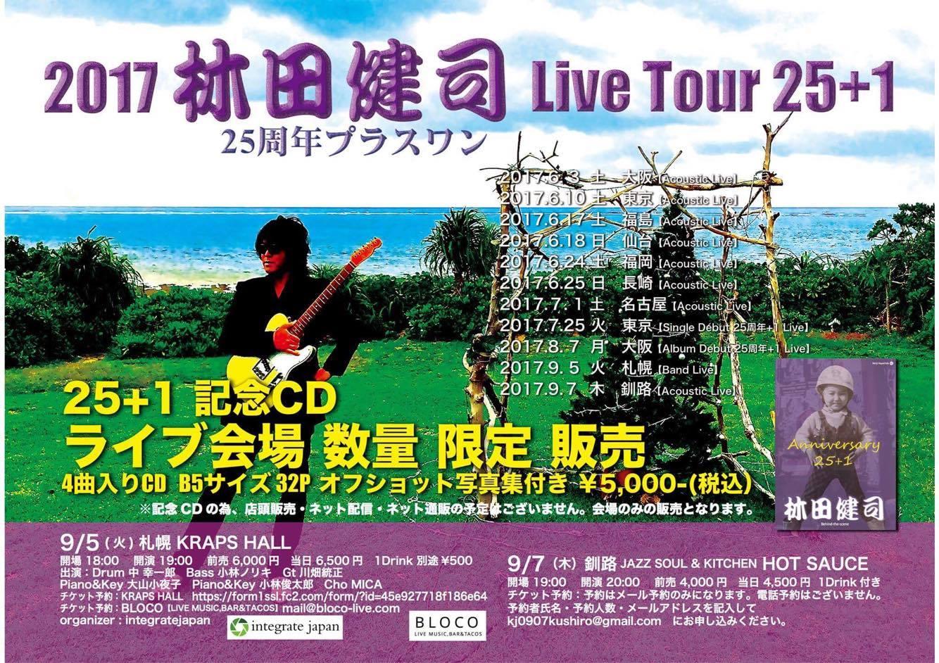 【終了】[2017.9.5 TUE] 2017 林田健司 Live Tour 25+1「25周年プラスワン」