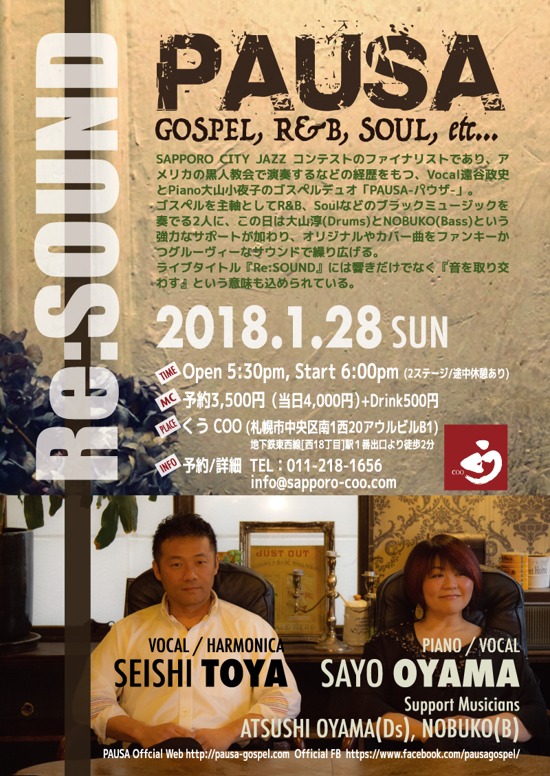 "【終了】[2018.1.28 FRI] PAUSA LIVE ""Re:Sound"""