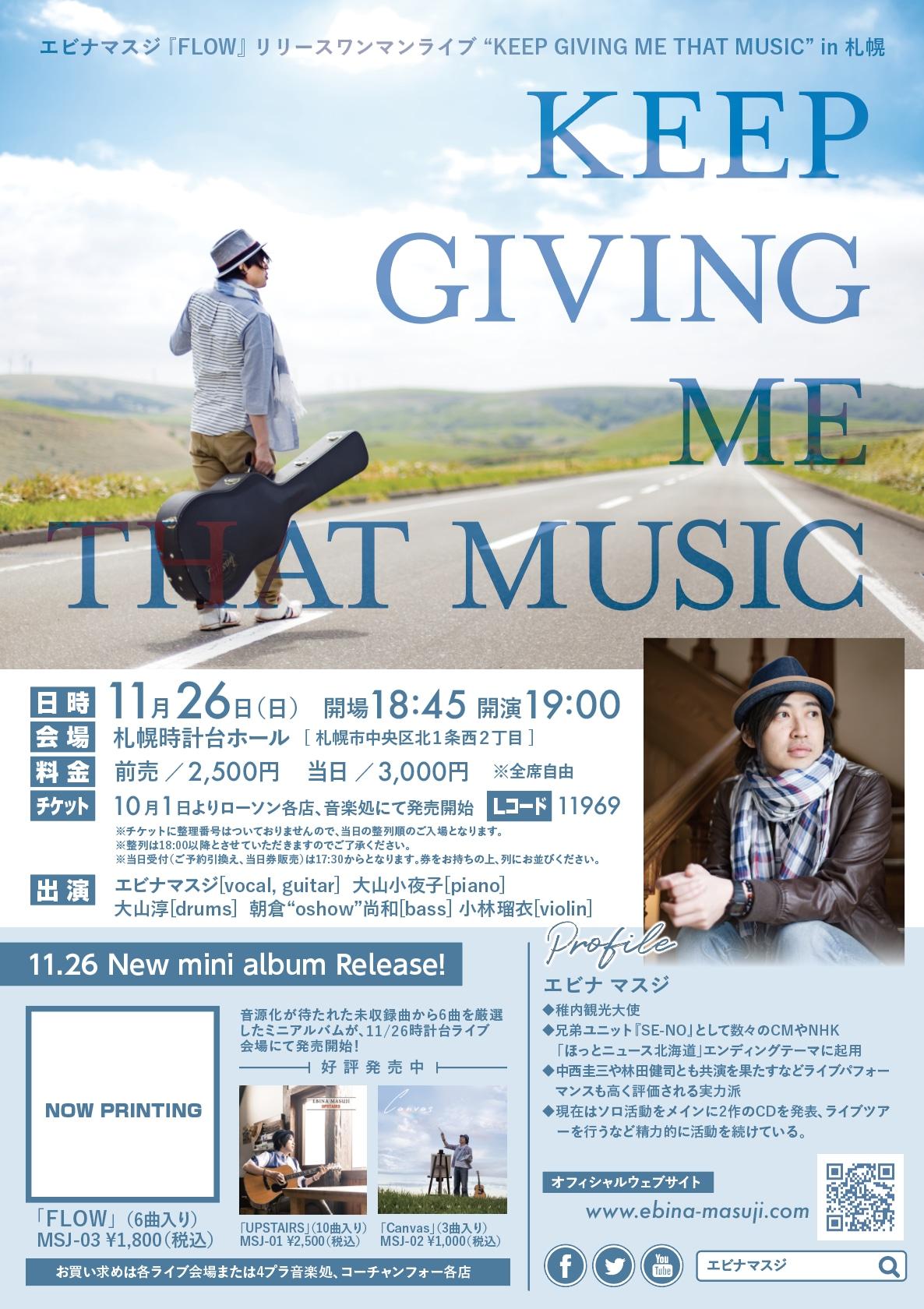 【終了】[2017.11.26 SUN] エビナマスジ『FLOW』リリースワンマンライブ【KEEP GIVING ME THAT MUSIC】in 札幌