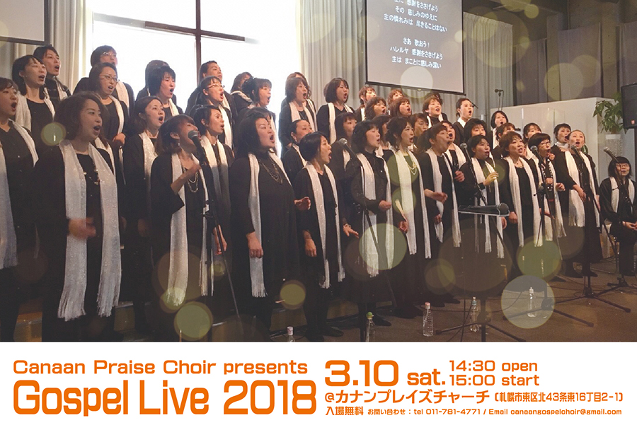 【終了】[2018.3.10 SAT] Canaan Praise Choir presents Gospel Live 2018