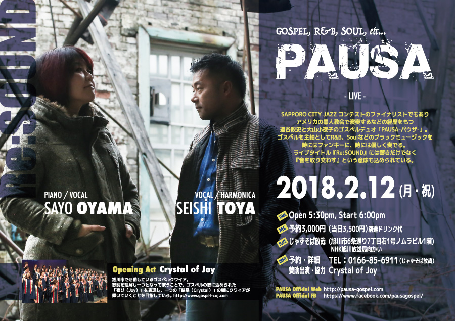 "【終了】[2018.2.12 MON] PAUSA LIVE ""Re:Sound"" in 旭川"