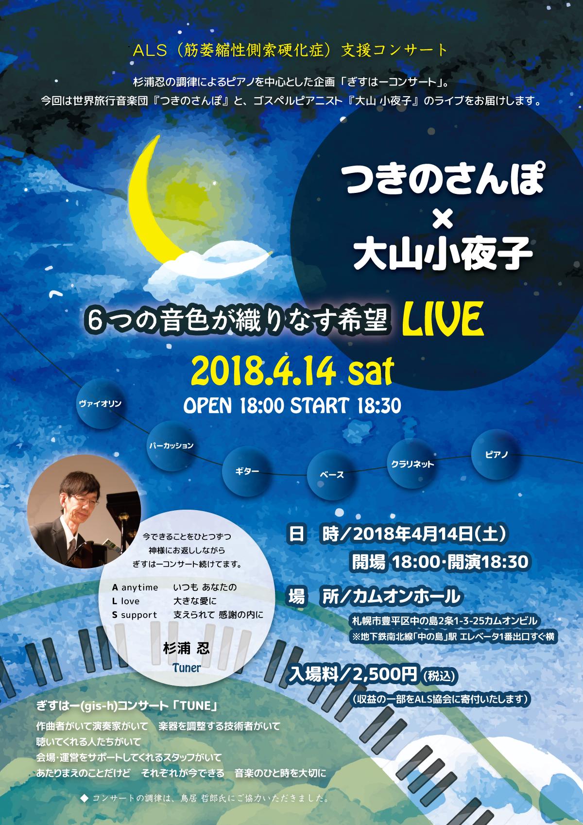 【終了】[2018.4.14 SAT] ALS支援コンサート・つきのさんぽ×大山小夜子LIVE