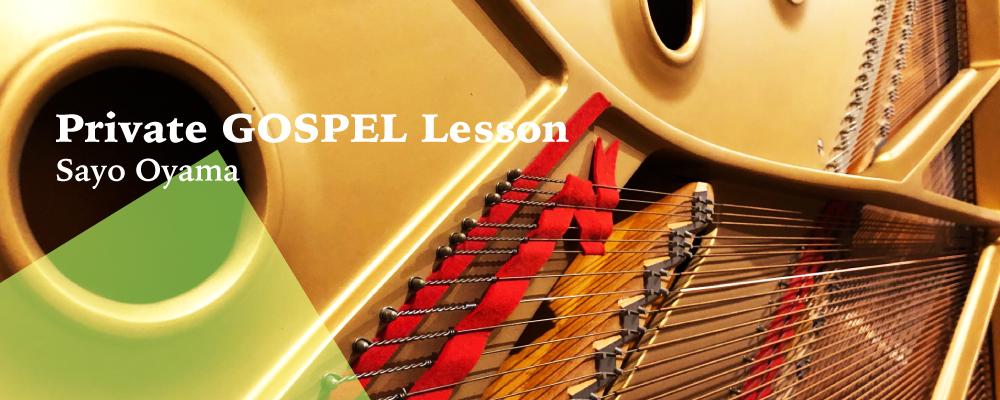 グレインミュージック・プライベートゴスペルレッスンについてのご紹介ページ