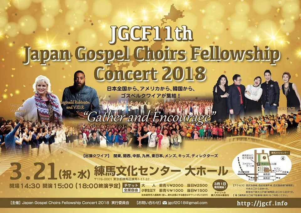 【終了】Japan Gospel Choirs Fellowship Concert 2018