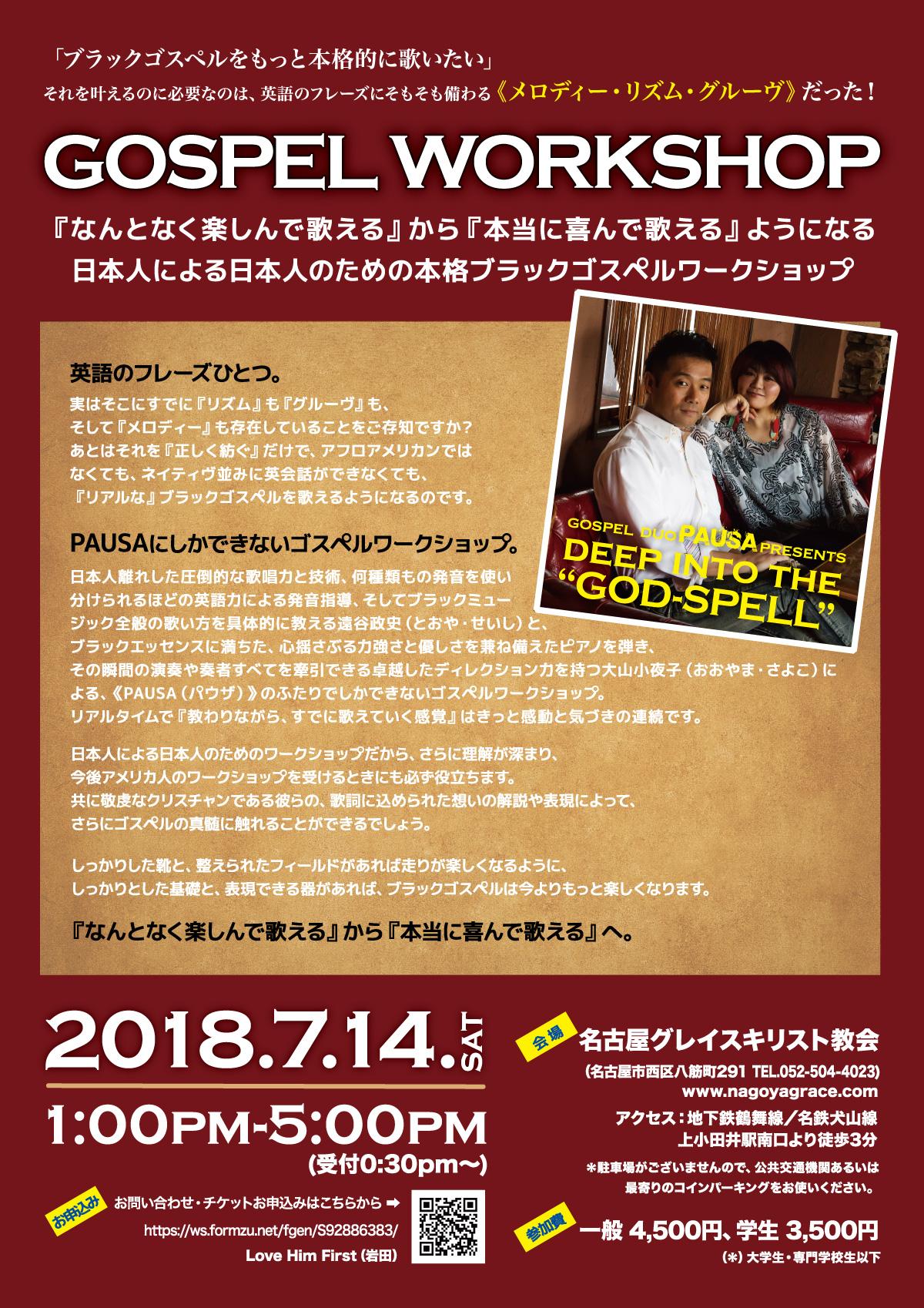 【終了】[2018.7.14 SAT] PAUSA ゴスペルワークショップ in 名古屋