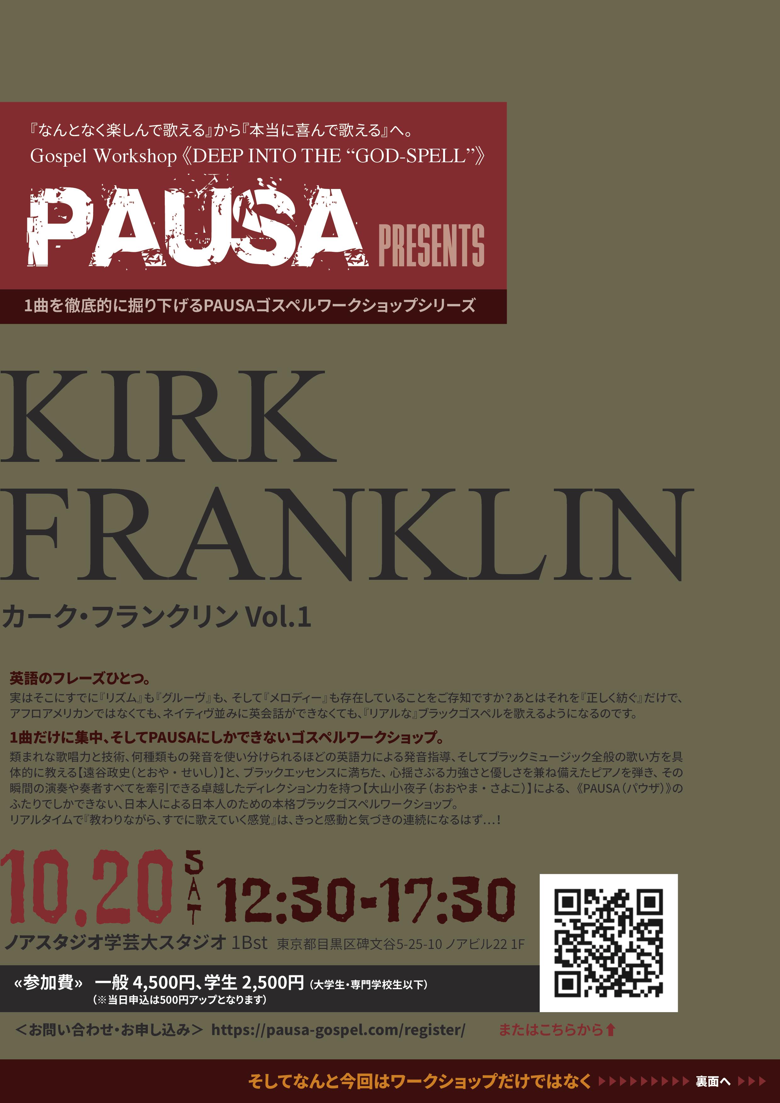 [2018.10.20 SAT] PAUSAゴスペルワークショップシリーズ「Kirk Franklin vol.1」in 東京