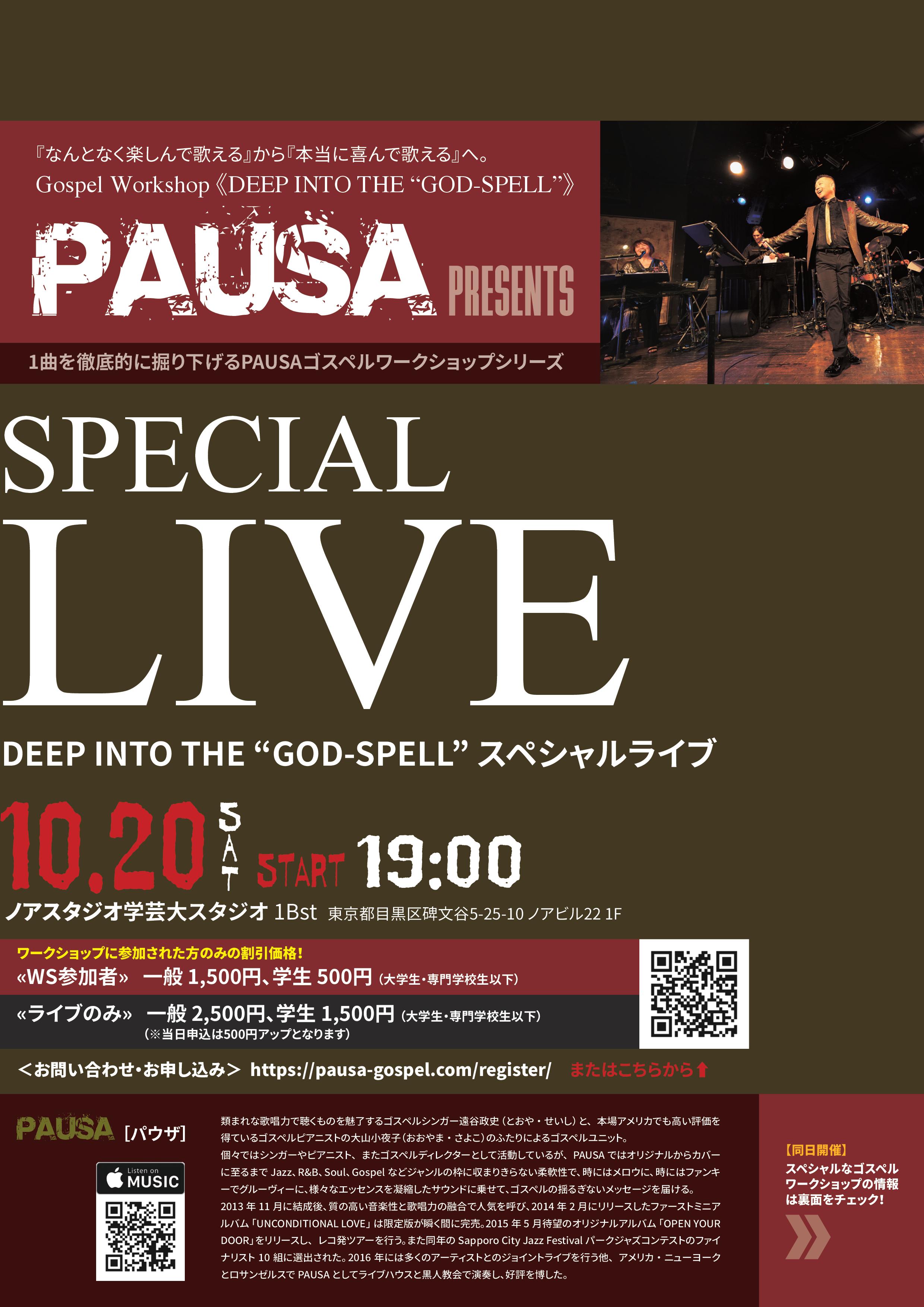 [2018.10.20 SAT] PAUSA スペシャルライブ in 東京