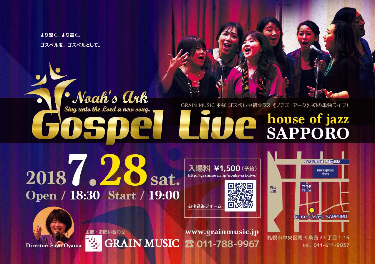 [2018.7.28 SAT] Noah's Ark Gospel Live
