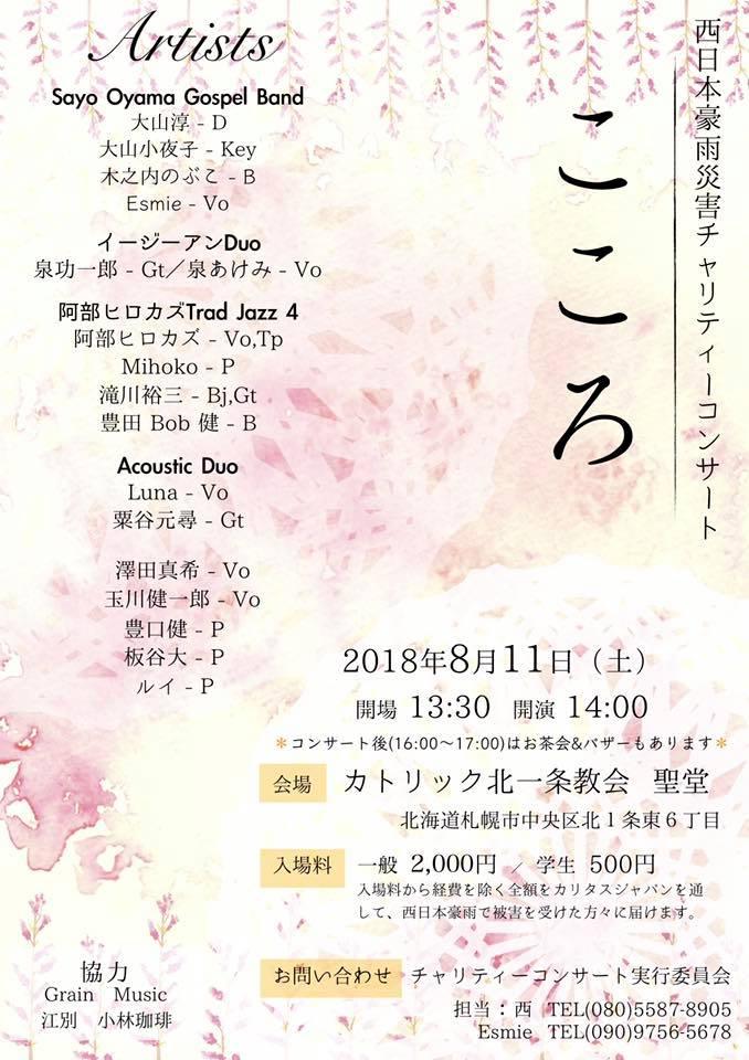 【終了】[2018.8.11 SAT] 西日本豪雨災害チャリティーコンサート『こころ』