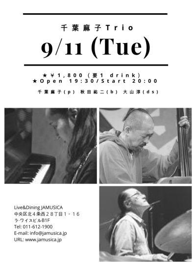 【終了】[2018.9.11 TUE] 千葉麻子Trio