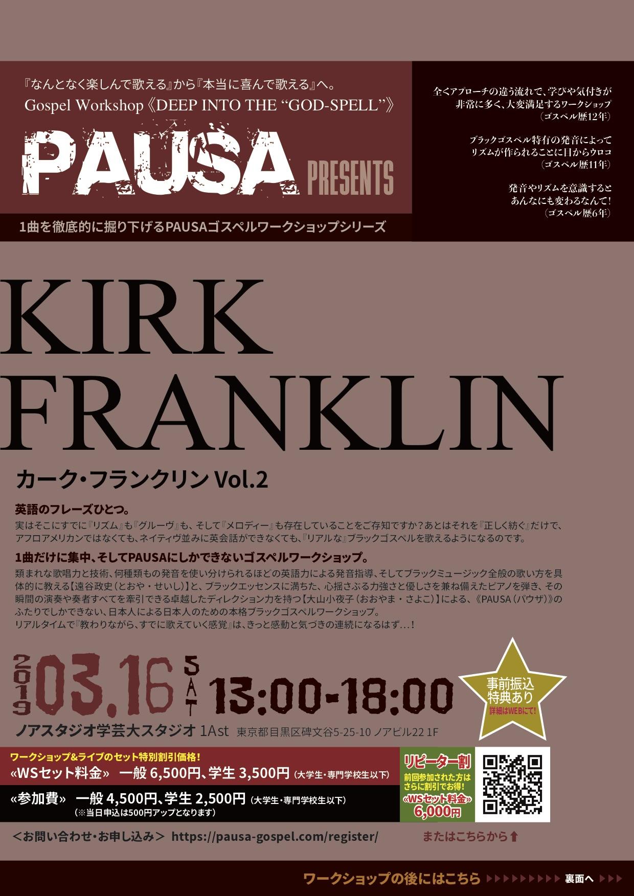[2019.3.16 SAT] PAUSAゴスペルワークショップシリーズ「Kirk Franklin vol.2」in 東京