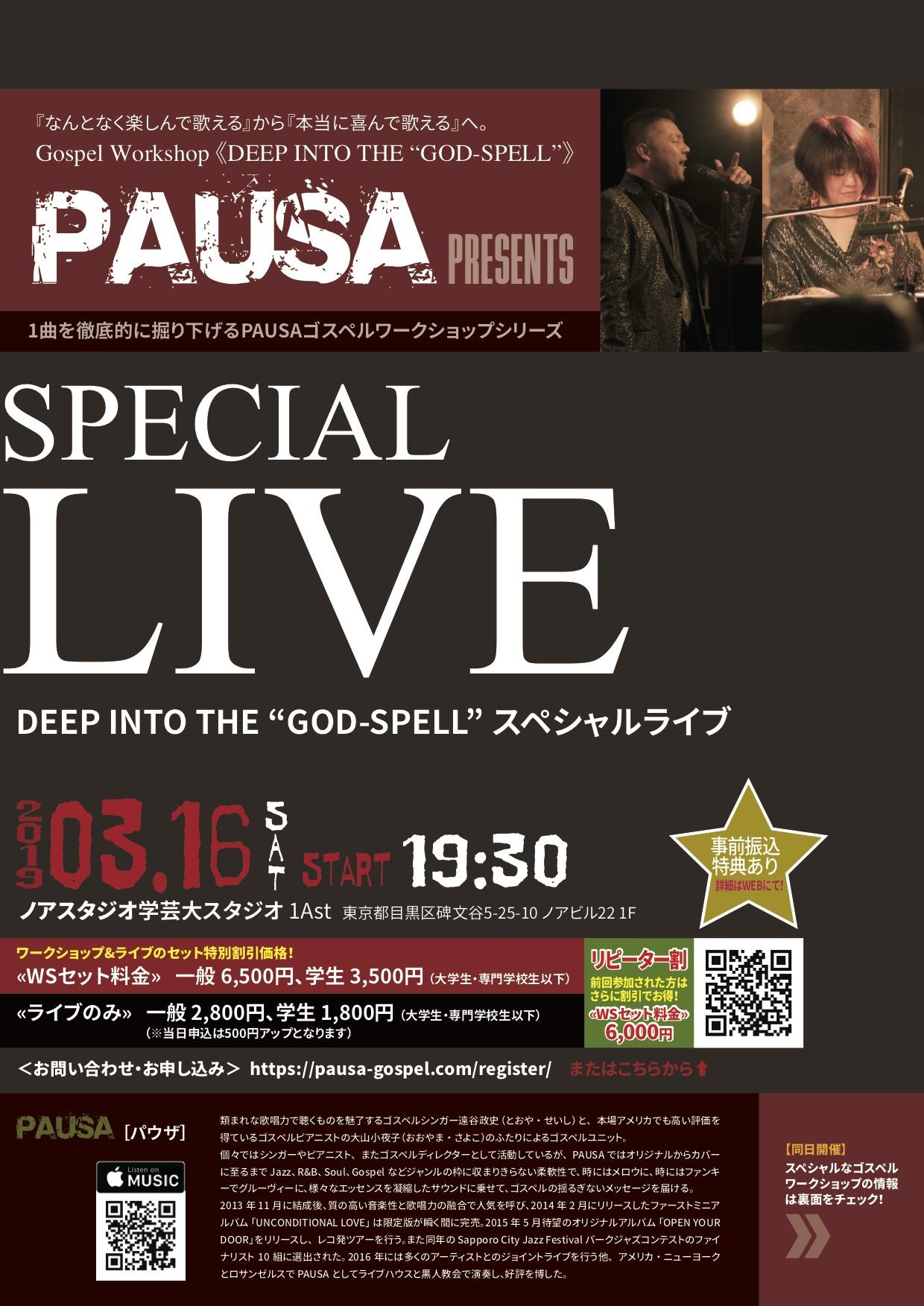 [2019.3.16 SAT] PAUSA スペシャルライブ in 東京