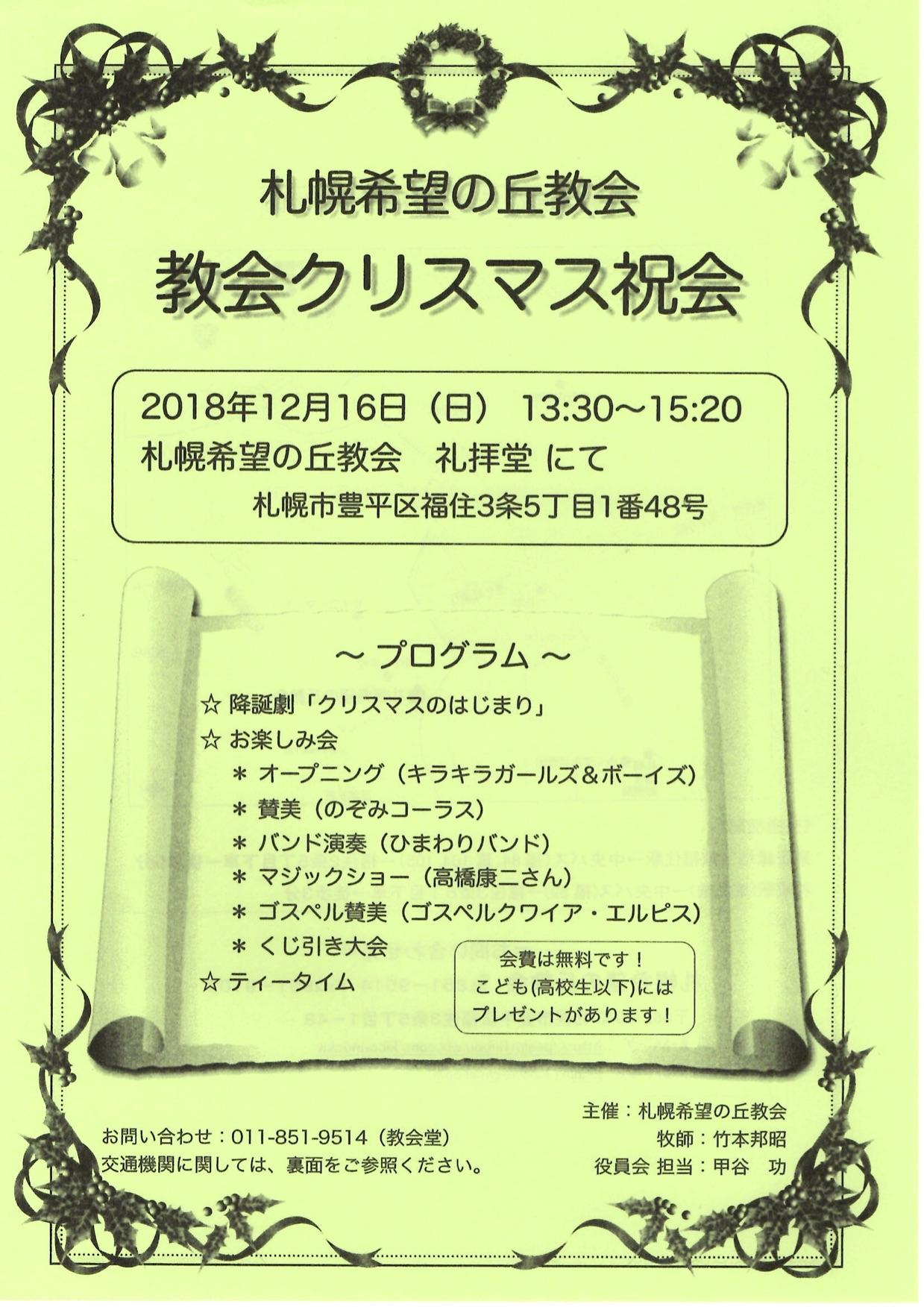 [2018.12.16 SUN] エルピス@札幌希望の丘教会クリスマス祝会