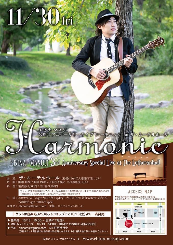 [2018.11.30 FRI] エビナマスジ 3rd Anniversary Live『Harmonic』