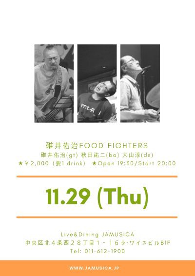 [2018.11.29 THU] 碓井佑治 food fighters