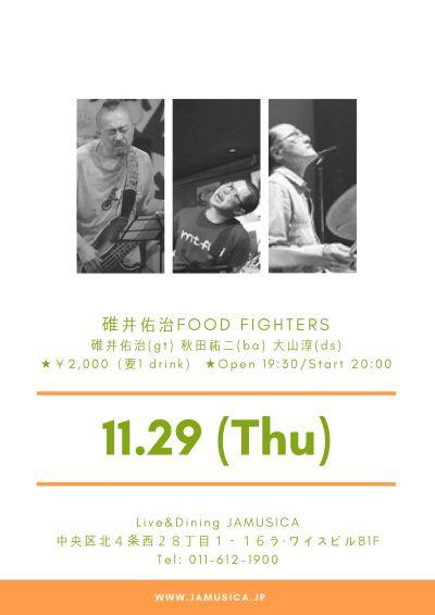 【終了】[2018.11.29 THU] 碓井佑治 food fighters