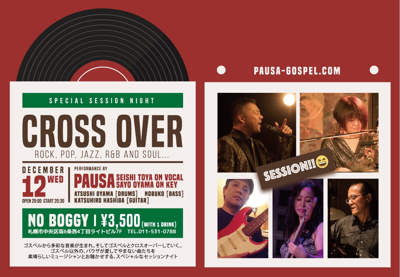 "【終了】[2018.12.12 WED] PAUSA Session Night ""CROSS OVER"" ~Pop, Rock, Jazz, R&B and Soul~"
