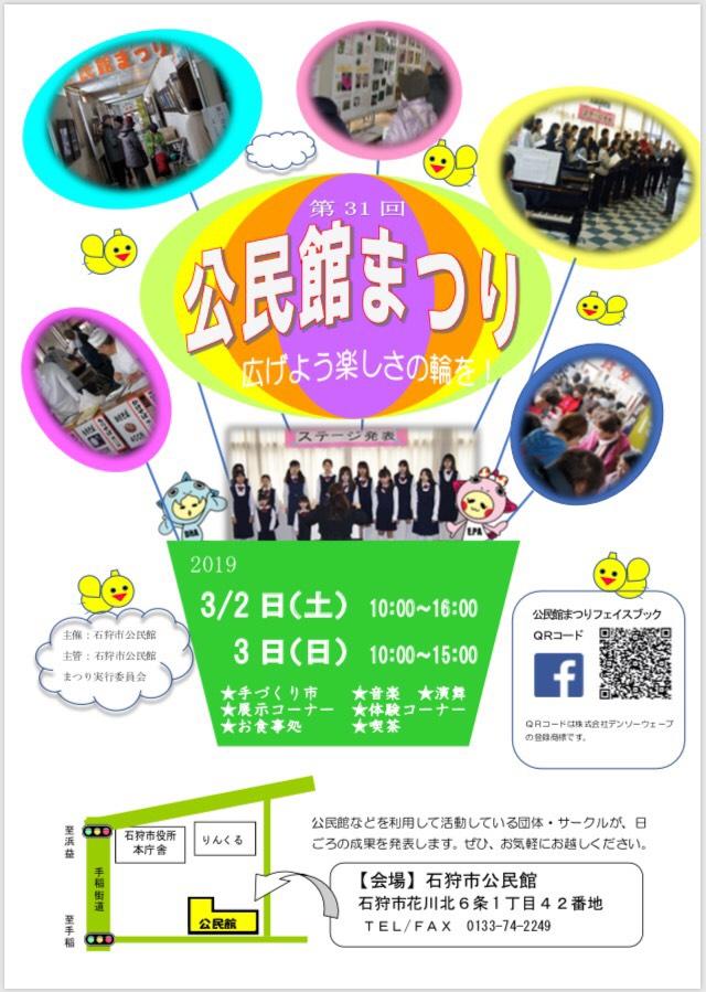 [2019.3.2 SAT] マザーリーフ・ゴスペル・クワイア イベント参加