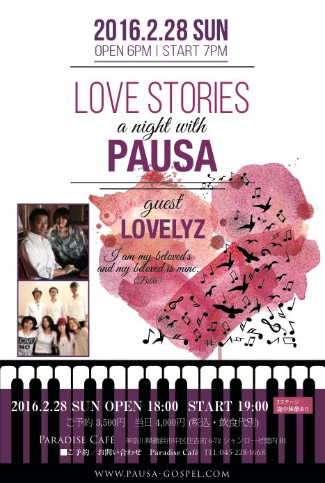 【終了】[2016.2.28 SUN] A Night with PAUSA ~ Love Stories ~ Guest: Lovelyz