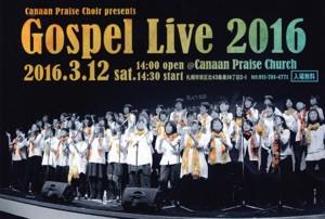 【終了】[2016.3.12 SAT] Canaan Praise Gospel Choir GOSPEL LIVE 2016