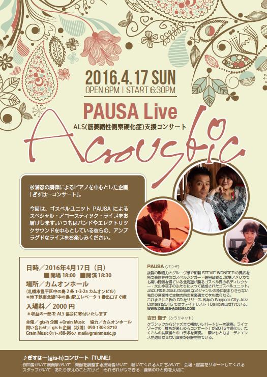 """【終了】[2016.4.17 SUN] PAUSA LIVE """"Acoustic"""" ALS支援コンサート"""