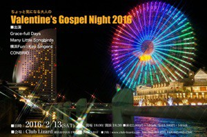 【終了】[2016.2.13 SAT] Valentine's Gospel Night 2016