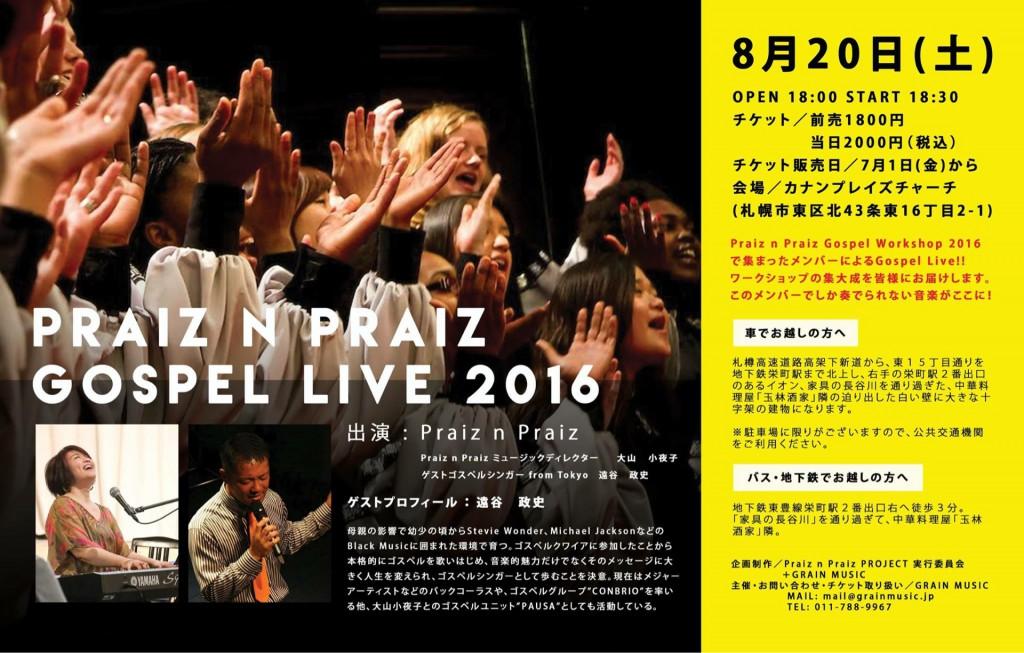 【終了】[2016.8.20 SAT] Praiz n Praiz Gospel LIVE 詳細