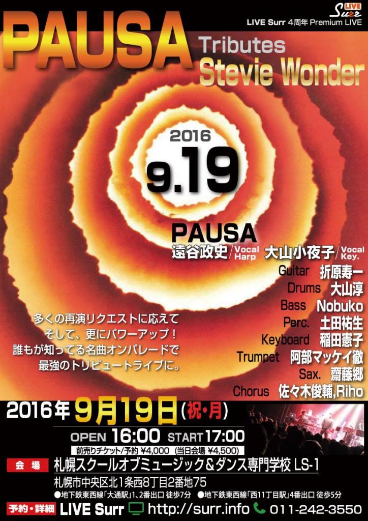 【終了】[2016.9.19 MON] LIVE Surr 4周年 Premium Live『PAUSA Tributes Stevie Wonder』