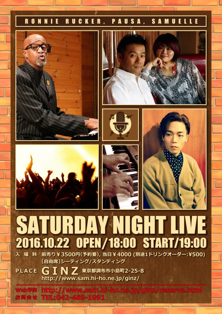 【終了】[2016.10.22 SAT] SATURDAY NIGHT LIVE @ 調布GINZ