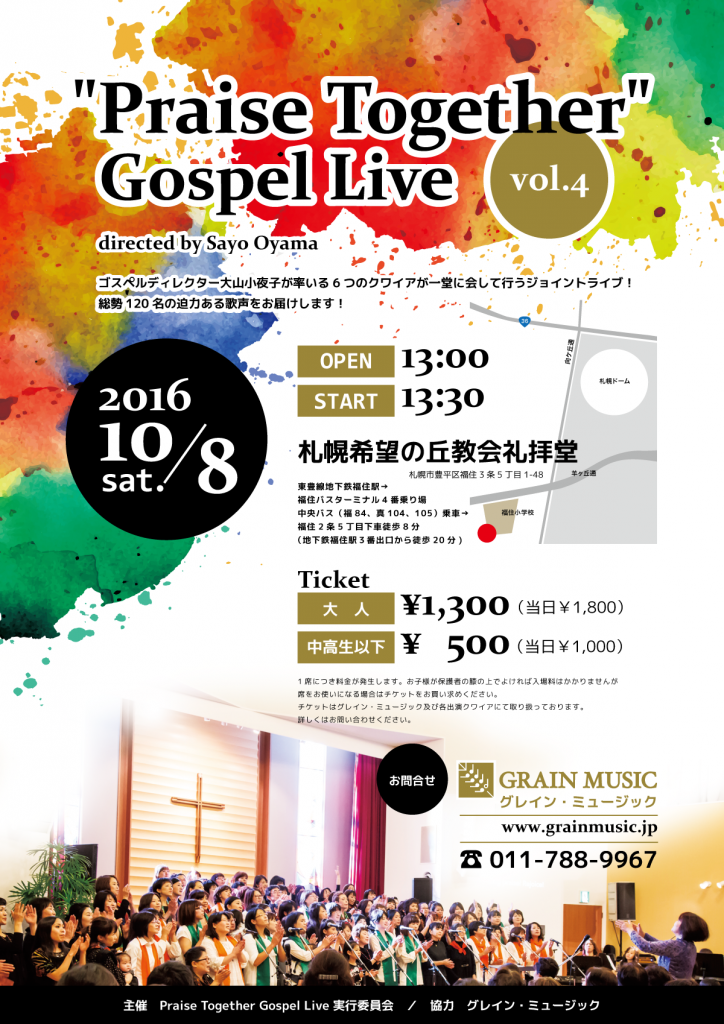"【終了】[2016.10.8 SAT] ""PRAISE TOGETHER"" Gospel Live Vol.4"