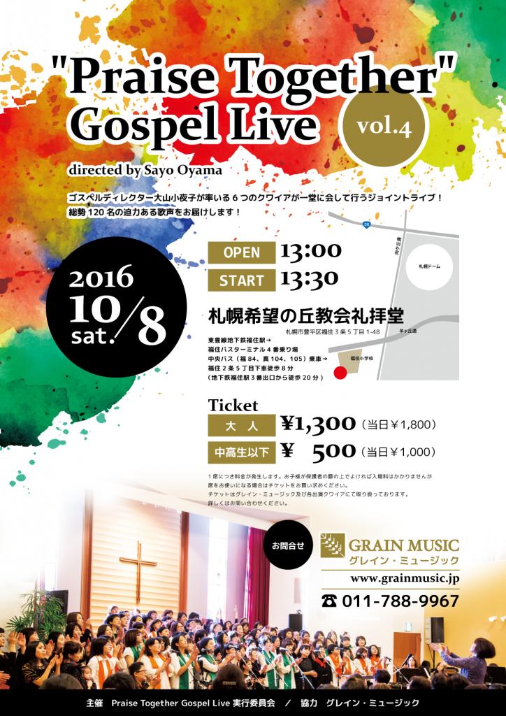 """【終了】[2016.10.8 SAT] """"PRAISE TOGETHER"""" Gospel Live Vol.4"""