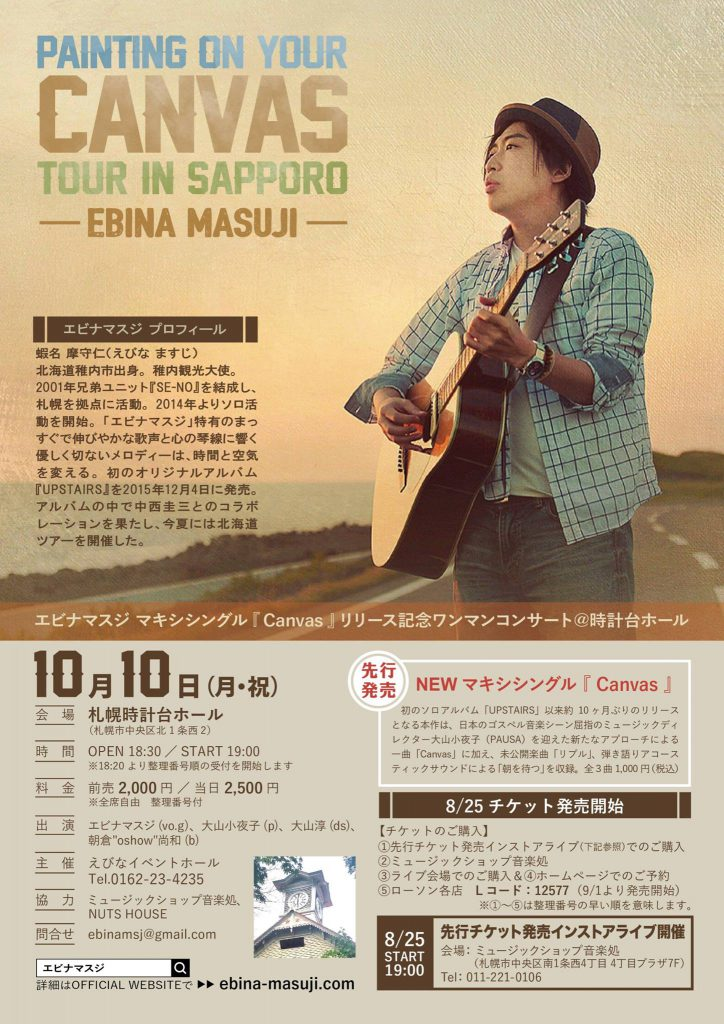 【終了】[2016.10.10] CANVAS TOUR in 札幌時計台ホール