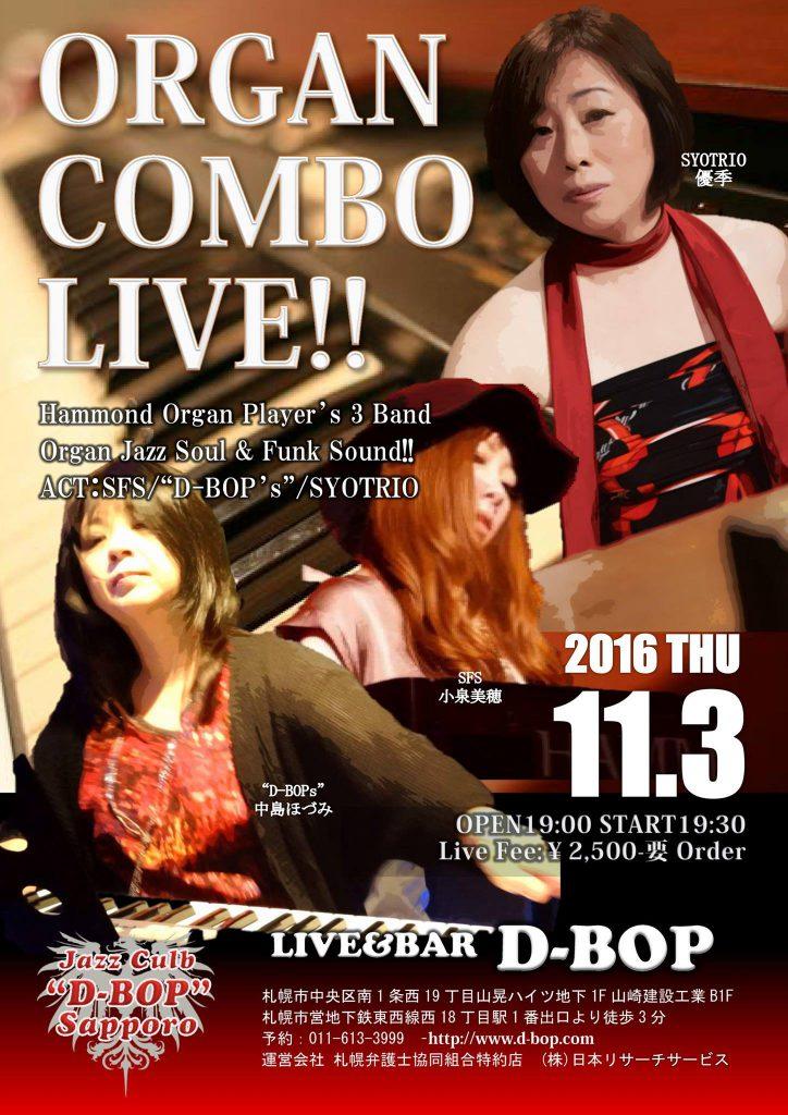 【終了】[2016.11.3 THU] ORGAN COMBO LIVE@D-BOP