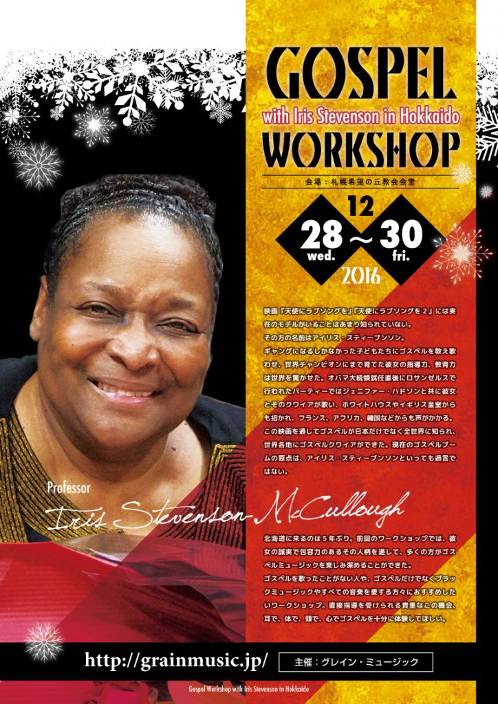 【終了】[2016.12.28-30]Gospel Workshop with IRIS STEVENSON in Hokkaido