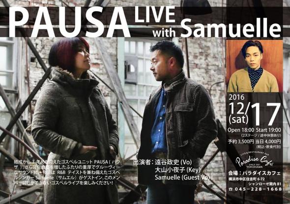 【終了】[2016.12.17 SAT] PAUSA Live with Samuelle @横浜Paradise Cafe